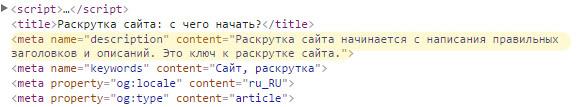 Раскрутка сайта - в коде это выглядит вот так